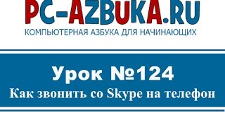 Урок #124. Как звонить со Skype на телефон