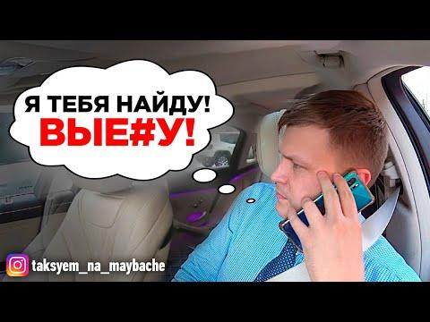 Пассажиры ВИП ТАКСИ потеряли сумку, ДЕНЬГИ, телефоны / Таксуем на Майбахе