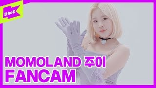 [직캠] 모모랜드 주이 _ Thumbs Up | MOMOLAND JOOE(fancam ver.) | 1theK Dance Cover Contest