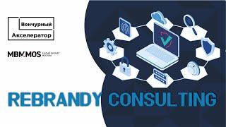 Rebrandy Consulting - безопасность сайтов и информационных систем. Выпуск Онлайн-Акселератора МБМ