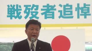 390:【28終戦の日】追悼集会新藤代議士ご講演編