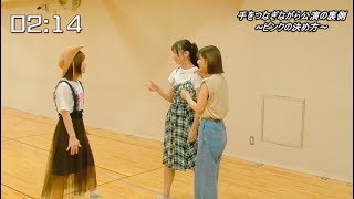 SKE48 「手をつなぎながら」公演 2分半の袋とじ 2019.8.6