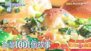 分享心情面對顧客 夜市麵包熱賣半世紀 part1 台灣1001個故事