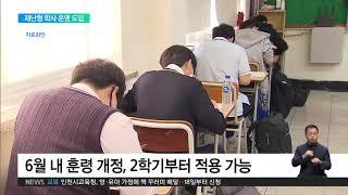2020. 06. 16 재난시 수행평가 안본다‥유치원 …