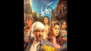 فيلم بيكيا 2018 للنجم محمد رجب 2018 hd