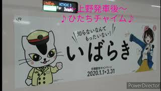 常磐線特急ひたち3号(E657系)偕楽園臨時停車時車内放送
