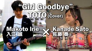 入江誠 × 佐藤奏 / Girl Goodbye (TOTO)