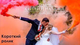 Сергей и Наталья|Свадьба|Короткий ролик
