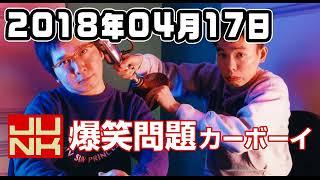 爆笑問題カーボーイ 2018年04月17日 ゲスト:IKURAちゃん、紺野ぶ...