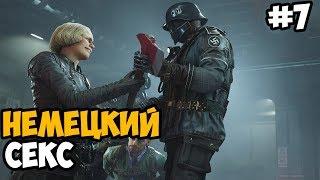 СЕКС БОМБАТТЫ И ЗИГРУН ► Wolfenstein 2: The New Colossus Прохождение На Русском - Часть 7