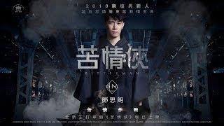 鄧思朗 Sisko Tang《苦情俠》[Official MV]