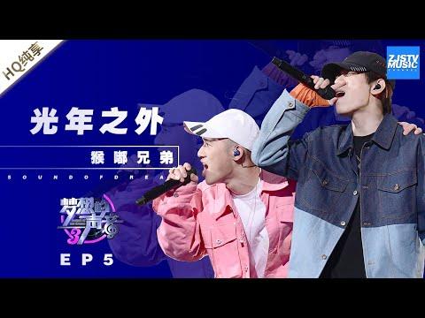 [ 纯享 ] 猴嘟兄弟《光年之外》《梦想的声音3》EP5 20181123  /浙江卫视官方音乐HD/