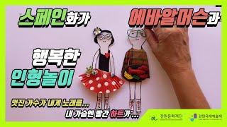 #아티스트박스플레이앳홈 8. 에바 알머슨의 아티스트 박…
