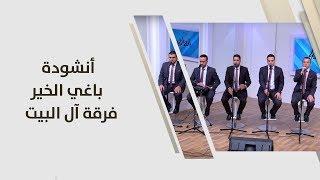 فرقة آل البيت - أنشودة باغي الخير