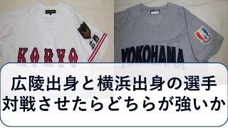 広陵高校と横浜高校出身選手、どっちが強いか検証【パワプロ2017】