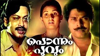 Ponnum Poovum Malayalam Full Movie #Mammootty Malayalam Full Movie # Malayalam Full Movie