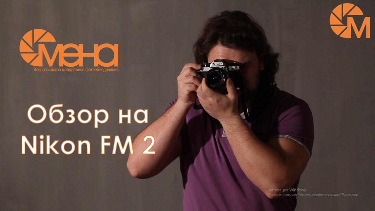 Обзор на Nikon FM 2