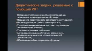 Интеграция ИКТ в процесс обучения иностранному языку. Титкова Александра, НИТ МПГУ 2016
