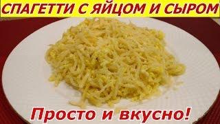 Спагетти (макароны) с яйцом и сыром. Ооочень вкусно, быстро и просто!