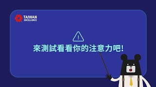Taiwan Excellence 台灣精品形象影片 【注意力測驗篇】