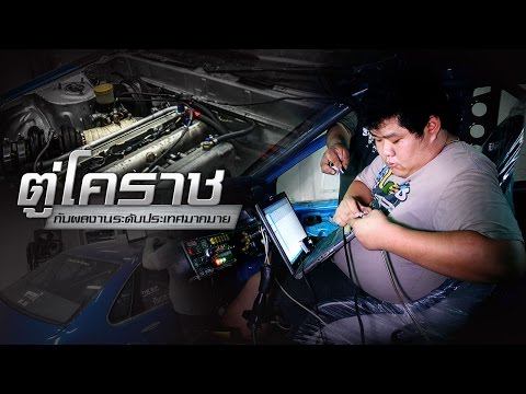 ตู่ โคราช มือจูนระดับเทพผู้อยู่เบื่องหลังรถแข่งระดับหัวแถวของประเทศหลายๆคัน By BoxzaRacing.com