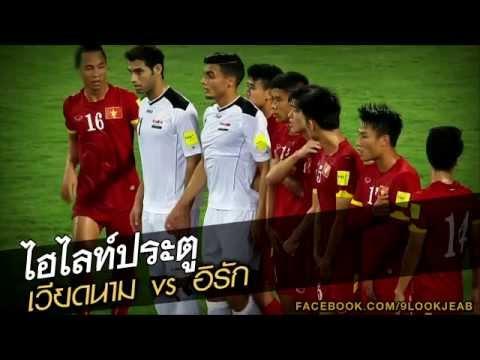 คลิปไฮไลท์ฟุตบอลโลกรอบคัดเลือก เวียดนาม 1-1 อิรัก Vietnam 1-1 Iraq