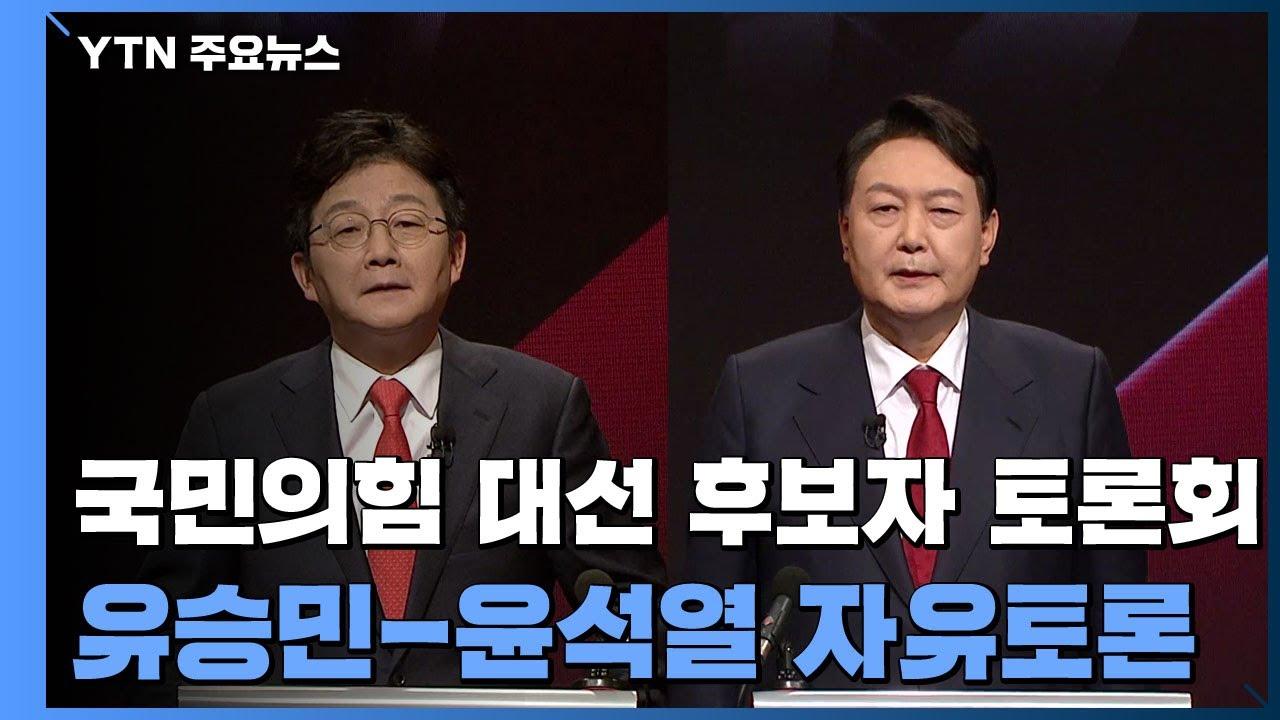 Download [국민의힘 TV토론] 유승민·윤석열 1:1 자유토론 / YTN