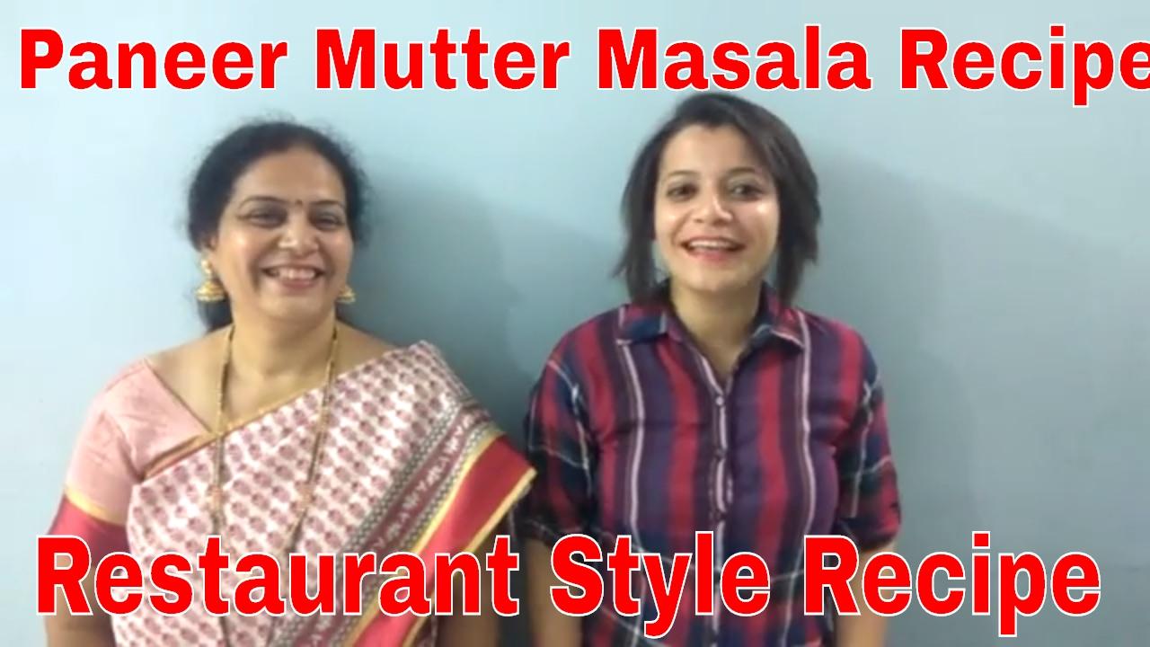 Paneer Mutter Masala Recipe - How to make paneer mutter masala ...