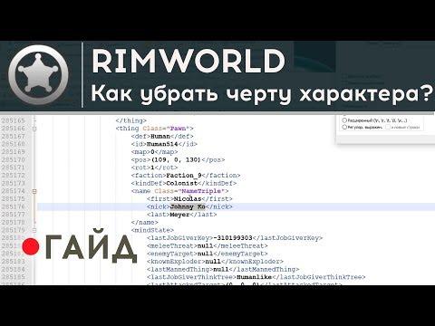 Как удалить черту характера у колониста в Rimworld? [Гайд]