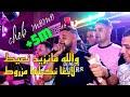 Cheb MoMo الأغنية المنتظرة[Wlh Manzid N3ayat_لابغا نكملها مزروط] Avec PachiChi Live 2021/Cover Aymen