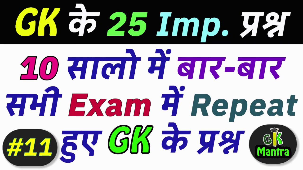 Gk Questions and Answers | General Knowledge | Gk Questions in Hindi | Part - 11