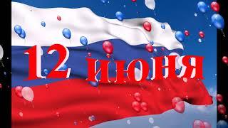 С днем России 12 июня день России Поздравление с Днем России Видео открытка с Днем России