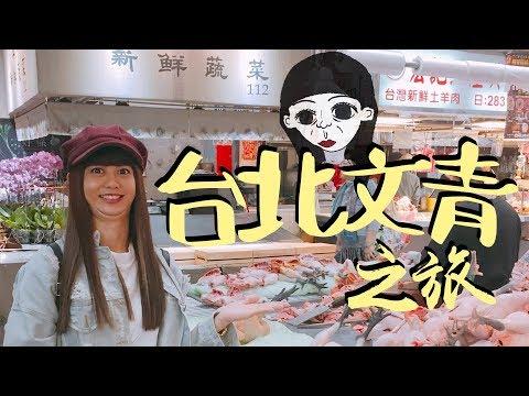 台北不無聊!痴痴的台北文青之旅😊 白癡公主