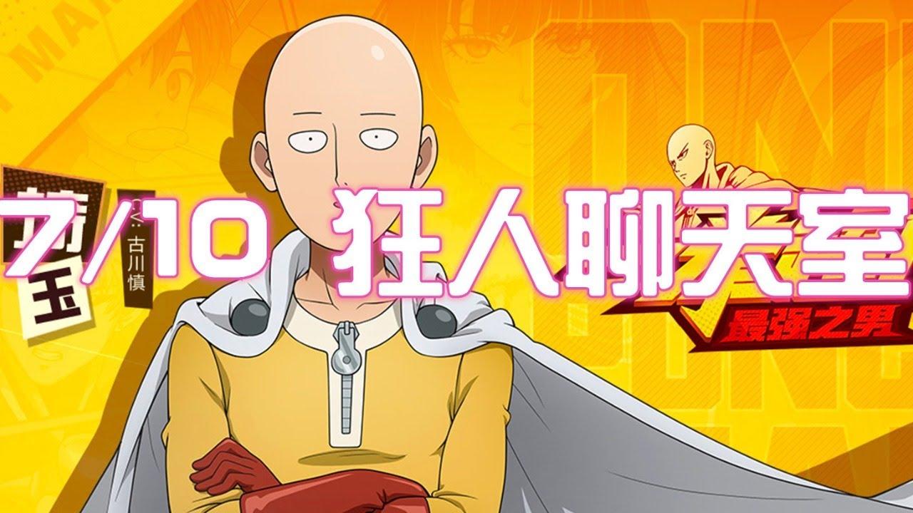 一拳超人!7/10 19:25  一拳超人聊天室