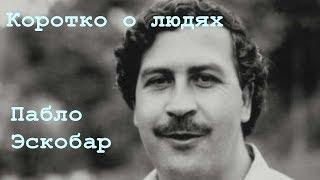 Пабло Эскобар - кокаиновый король. Коротко о людях. История великих людей.