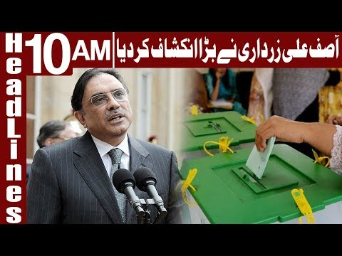 No party Will Gain Majority In General Elections: Zardari - Headlines 10 AM - 27 May - Express News