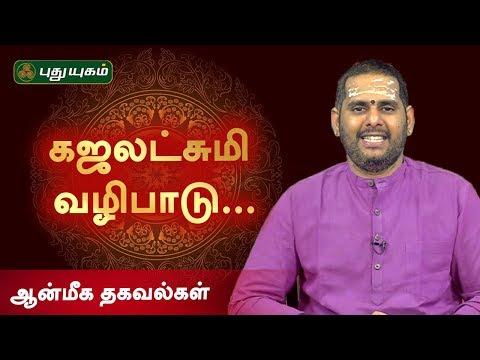 Gajalakshmi Mantra   Aanmeega Thagaval   செல்வவளம் தரும் கஜலட்சுமி வழிபாடு!   09/07/2019