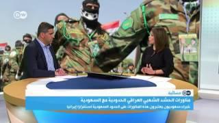 مسائية DW : مناورات الحشد  الشعبي على حدود السعودية .. الحقائق والدلالات