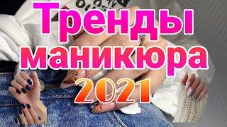 САМЫЙ МОДНЫЙ МАНИКЮР 2021 ТРЕНДЫ НОВИНКИ И ТЕНДЕНЦИИ Маникюра ЛУЧШИЕ ИДЕИ Дизайна Ногтей