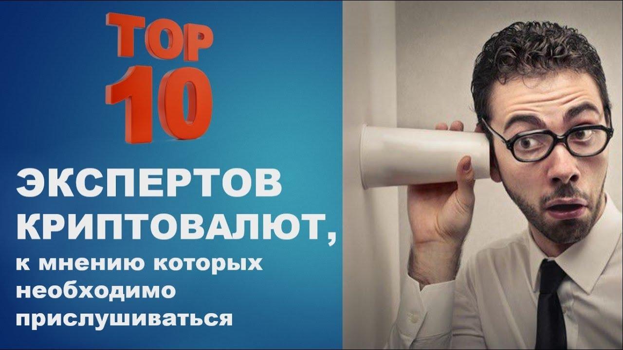 TOP10 Экспертов Криптовалют, к мнению которых стоит прислушиваться!