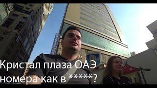 Crystal Plaza ОАЭ номера как в