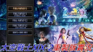 太空戰士 X / X-2 HD重製版 #1 | Final Fantasy X / X-2 HD Remaster | #直播
