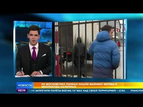 Склады денег с 2 млрд рублей нашли в ходе обысков на рынках Москвы
