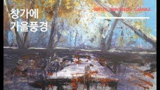 (고급)가을 풍경,마스킹  테이프를 이용한  창 표현,…