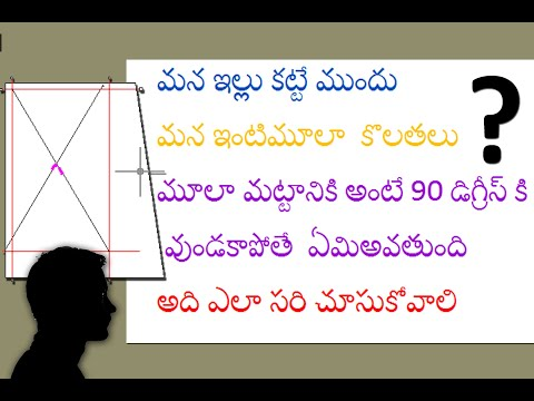 how to check 90 degrees right angle in constructions in telugu !మన కట్టే ఇల్లు ములామట్టంకి వుందా