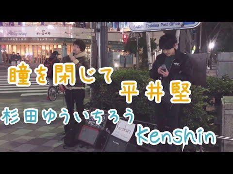 瞳を閉じて/平井堅(杉田ゆういちろう&Kenshin)