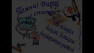 Видео  Техника безопасности при работе за компьютером(, 2014-06-14T18:07:26.000Z)