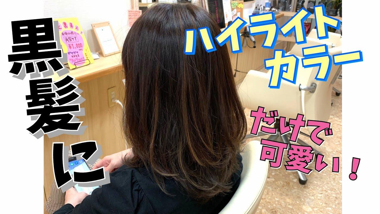 カラー 黒髪