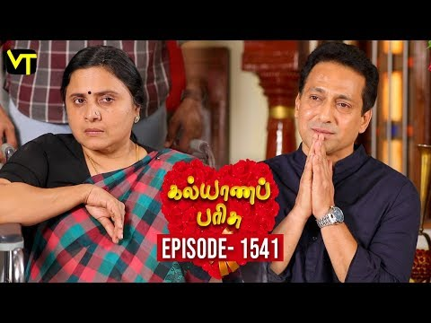 Heart Vs Mind Episode 3 @http://bit.ly/NoMorePollachi Kalyana Parisu Tamil Serial Latest Full Episode 1540 Telecasted on 28 March 2019 in Sun TV. Kalyana Parisu ft. Arnav, Srithika, Sathya Priya, Vanitha Krishna Chandiran, Androos Jessudas, Metti Oli Shanthi, Issac varkees, Mona Bethra, Karthick Harshitha, Birla Bose, Kavya Varshini in lead roles. Directed by P Selvam, Produced by Vision Time. Subscribe for the latest Episodes - http://bit.ly/SubscribeVT  Click here to watch :   Kalyana Parisu Episode 1540 https://youtu.be/n8gByNAuWP4  Kalyana Parisu Episode 1539 - https://youtu.be/wKmWLlK1Puc  Kalyana Parisu Episode 1538 - https://youtu.be/VqemiwrlOsw  Kalyana Parisu Episode 1537 - https://youtu.be/SxEoQikey1Q  Kalyana Parisu Episode 1536 - https://youtu.be/ZNJz972ldyw  Kalyana Parisu Episode 1535 - https://youtu.be/sLR2QrHLfTg  Kalyana Parisu Episode 1534 - https://youtu.be/8tKgaTHkBnk  Kalyana Parisu Episode 1533 - https://youtu.be/IcZcmRjNKws   For More Updates:- Like us on - https://www.facebook.com/visiontimeindia Subscribe - http://bit.ly/SubscribeVT