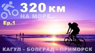 Ep.1 - Вело-тур 320 км в Приморск (Кагул-Приморск-Кагул) 2018